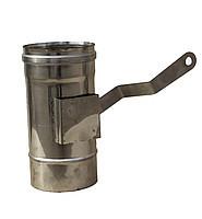Регулятор тяги нерж Версия Люкс толщина 0.6 мм D 100-300 мм